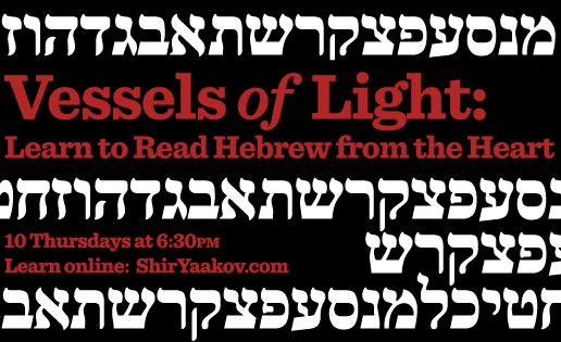VESSELS OF LIGHT